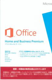 Microsoft Office Home and Business premium プラス Off
